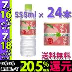 コカ・コーラ社製品 い・ろ・は・す もも 555mlPET 1ケース 24本 いろはすもも