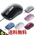 BUFFALO 有線光学式マウス BSMOU27SM 静音/3ボタン/Mサイズ BK SV PK BL WH RD 静か 有線 マウス ブラック シルバー|1