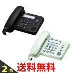 Panasonic VE-F04 パナソニック デザインテレホン 電話機 親機のみ VE-F04-K VE-F04-W ホワイト ブラック VEF04|1