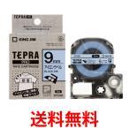 KINGJIM SFS9B キングジム テープカートリッジ テプラPRO アイロンラベル 9mm  アイロン 青/黒文字 青 テプラ テープ カートリッジ PRO|1