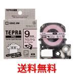 KINGJIM SFS9P キングジム テープカートリッジ テプラPRO アイロンラベル 9mm  アイロン ピンク/黒文字 ピンク テプラ テープ カートリッジ PRO 1