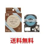 KINGJIM SFR12BK キングジム テープカートリッジ テプラPRO りぼん リボン メッセージ 12mm スカイブルー /黒文字 テプラ テープ カートリッジ PR|1