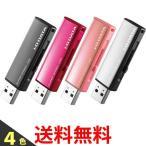 I-O DATA U3-AL8G USB 3.0/2.0対応 フラッシュメモリ USBメモリスティック 8GB U3AL8G|1