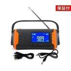 ◆1年保証付◆ 多機能防災ラジオ 多機能 防災 LEDライト スマホ充電 ソーラー充電 コンパクト ポータブル 手回し オレンジ
