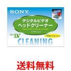 SONY DVM4CLD2 ソニー ミニDV miniDV クリーニングカセット(乾式) デジタルビデオ 純正品|1
