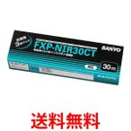 SANYO FXP-NIR30CT サンヨー FXPNIR30CT 普通紙ファクシミリ用インクリボン ブラック FAX用 黒 3本セット 30m ファックス 三洋電機
