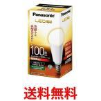 ショッピングLED電球 Panasonic LDA14LGK100EW パナソニック LED電球 E26口金 100W形相当 一般電球 広配光タイプ 密閉形器具 対応