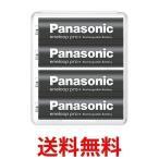 パナソニック eneloop pro BK-3HCD/4SA 単3形充電池 4本パック 大容量モデル