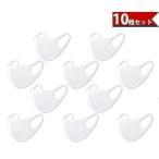 洗えるマスク ホワイト 10個セット 白 立体 男女兼用 大人用 ウイルス対策 レディース メンズ 個包装 在庫あり
