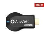 ◆1年保証付◆ AnyCast 最新版 ドングルレシーバー ミラーキャストレシーバー HDMIアダプター ワイヤレスディスプレイ 1080P高画質動画高速転送 YouTube 無線