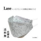 レースマスク マスク レース ホワイト 10枚 メイク 落ちにくい メイク崩れ防止 おしゃれ 韓国 柳葉型 快適 4層構造 3D 立体 ウイルス対策
