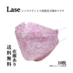 レースマスク マスク レース ピンク 10枚 メイク 落ちにくい メイク崩れ防止 おしゃれ 韓国 柳葉型 快適 4層構造 3D 立体 ウイルス対策