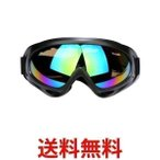 タクティカルゴーグル 黒フレーム 虹色レンズ スノボ スキー バイク サバゲー ゴーグル アウトドア タクティカル ミリタリー