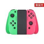 ◆1年保証付◆ Nintendo Switch スイッチ ジョイコン コントローラー 互換 Joy-Con 左右 グリーン×ピンク