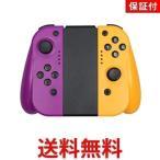 ◆1年保証付◆ Nintendo Switch スイッチ ジョイコン コントローラー 互換 Joy-Con 左右 パープル×オレンジ
