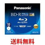 Panasonic LM-BR25LDH10 Blu-rayディスク 25GB データ用 片面1層 追記型 4倍速 インクジェットプリンター対応 10枚 パナソニック BD-R LMBR25LDH10|1
