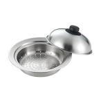ヨシカワ お鍋にのせて簡単蒸しプレート 小 (ドーム型) YJ2538 18〜20cm用 蒸し器 せいろ シルバー||