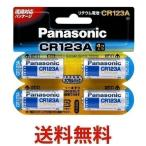 Panasonic リチウム電池 CR-123AW 4P