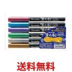 Kuretake CBK-55ME/6V 呉竹 筆日和 メタリック 6色セット くれ竹 水性ペン CBK55ME6V CBK-55ME CBK55ME