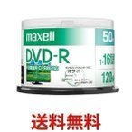 maxell DRD120PWE.50SP 録画用 DVD-R 標準120分16倍速CPRM  50枚スピンドルケース マクセル DRD120PWE50SP||