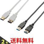 ELECOM USB3-E20 エレコム USB3E20 USB3.0ケーブル A-A延長タイプ スタンダード 2m
