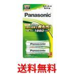Panasonic BK-3MLE/2B 充電式 EVOLTA 単3形 2本パック スタンダードモデル パナソニック エボルタ BK-3MLE2B 1