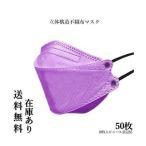 マスク KF94 メイク 落ちにくい メイク崩れ防止 おしゃれ 韓国 柳葉型 快適 4層構造 3D 立体 ウイルス対策 パープル 紫色 50枚