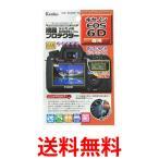 Kenko KLP-CEOS6D ケンコー 液晶保護フィルム 液晶プロテクター Canon EOS 6D用