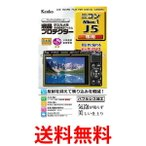 Kenko KLP-NJ5 ケンコー KLPNJ5  液晶保護フィルム 液晶プロテクター ニコン Nikon1 J5用