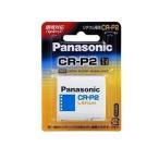 Panasonic CR-P2W パナソニック CRP2W カメラ 用 リチウム 電池 6V