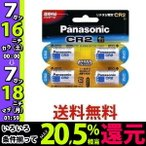 Panasonic CR-2W/4P パナソニック CR2W4P カメラ用リチウム電池 4個 3V CR2