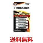 パナソニック 充電式EVOLTA 単4形充電池 4本パック 大容量モデル BK-4HLD/4B エボルタ Panasonic 単四電池