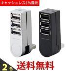 ELECOM U2H-TZ300B エレコム USBハブ 2.0対応 3ポート バスパワー 直挿し シルバー ブラック U2H-TZ300BSV U2H-TZ300BBK|1