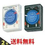 Panasonic  WH3301WP/WH3301BP パナソニック ダイヤルタイマー 24時間くりかえしタイマー ホワイト ブラック
