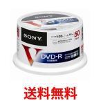 SONY 50DMR12MLPP ソニー ビデオ用DVD-R 追記型 CPRM対応 120分 16倍速 プリンタブル 白 50枚スピンドル