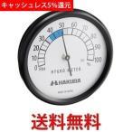 HAKUBA 防湿用品 湿度計C-44 KMC-44 ハクバ カメラ・レンズの保管に