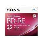 SONY 10BNE1VJPS2 ソニー ビデオ用ブルーレイディスク BD-RE1層 2倍速 10枚パック 繰り返し録画用 ホワイトワイドプリンタブル|1