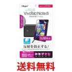 Nakabayashi TBF-VIVO8FLG ナカバヤシ TBFVIVO8FLG Digio2 ASUS VivoTab Note 8用 液晶保護フィルム 反射防止