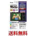 Kenko KLP-SCSHX90V ケンコー 液晶プロテクター SONY Cyber-shot HX90V/WX500用 液晶保護フィルム|1