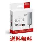 ショッピングニンテンドー3DS New ニンテンドー3DS ACアダプター 充電器 New3DS/New3DSLL/3DS/3DSLL/DSi兼用 WAP-A-AD|1