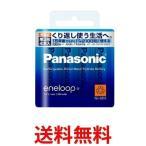 Panasonic BK-3MCC/4 パナソニック BK3MCC4 eneloop エネループ 単3形 充電池 4本 パック スタンダードモデル