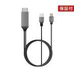 ◆3ヵ月保証付◆ Lightning to HDMI 変換アダプタ ライトニング HDMI 変換ケーブル 簡単接続 iPhone iPad iPod