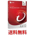 Trend Micro ウイルスバスター クラウド 1年 3台版 パッケージ版 トレンド マイクロ [Win/Mac/iOS/Android対応]|1