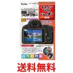 Kenko KLP-CEOSKISSX7 液晶プロテクター キャノン EOS Kiss X7 用 高性能 液晶 保護 フィルム ケンコー KLPCEOSKISSX7