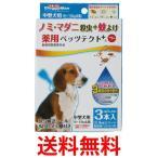 ドギーマン 薬用 ペッツテクト+ 中型犬用 3本入 ノミ マダニ 殺虫 蚊よけ DoggyMan|1