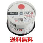 HI-DISC TYDR12JCP50SP ハイディスク DVD-R 録画用 16倍速 120分 ホワイトワイドプリンタブル スピンドルケース 50枚 TYテクノロジー|1