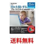 エレコム 液晶保護フィルム ブルーライトカット 15.6インチ 反射防止 EF-FL156WBL
