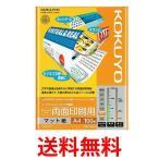 KOKUYO KJ-M26A4-100 コクヨ インクジェット KJM26A4 インクジェットプリンタ用紙 両面印刷用 A4 100枚 スーパーファイングレード|1