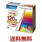 Verbatim VHW12NP10V1 三菱化学メディア DVD-RW(CPRM) くり返し録画用 120分 1-2倍速 5mmケース 10枚パック ワイド印刷対応 ホワイトレーベル