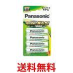 パナソニック 充電式EVOLTA 単3形充電池 4本パック スタンダードモデル BK-3MLE/4B 単三電池